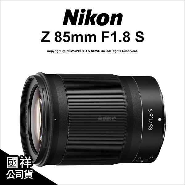 登入禮~1/31 Nikon Z 85mm F1.8 S 人像鏡 定焦鏡 Z7 Z6 防塵防滴 全片幅 公司貨【24期零利率】薪創數位