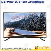 含基本安裝 山水 SANSUI SLHD-7520 LED 液晶顯示器 75吋 電視 螢幕 4K
