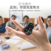 虧本促銷-指環翻頁筆ppt充電遙控筆電子教鞭演示器激光投影筆