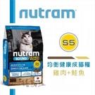【nutram紐頓】均衡健康成貓,S5雞肉+鮭魚,加拿大製(2kg)