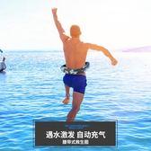 游泳救生衣成人便攜式自動充氣釣魚服折疊大浮力救生腰帶【3C玩家】