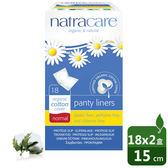 【Natracare】有機棉護墊(獨立包裝一般型)2入組【屈臣氏】