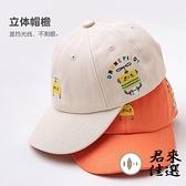 兒童春秋防曬遮陽帽鴨舌帽男女夏季薄款帽子棒球帽【君來佳選】