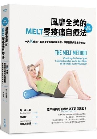 風靡全美的MELT零疼痛自療法(全新增訂版):一天10分鐘,跟著頂尖專家筋膜自療
