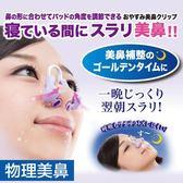 美鼻器 日本進口美鼻器瘦鼻翼縮小鼻子矯正器挺鼻翹鼻夾提高鼻梁增高器 米蘭