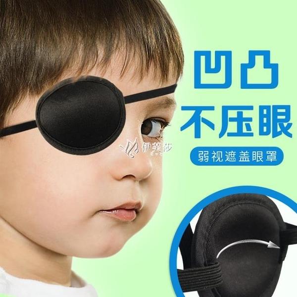 弱視獨眼罩弱視斜視單眼全遮蓋獨眼單成人兒童矯正真絲遮光 【快速出貨】
