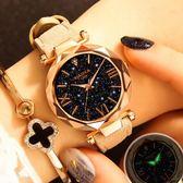 手錶女新款時尚潮流女士腕表透氣表帶夜光韓版簡約星空石英表