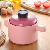 日式粉色陶瓷煲小砂鍋 家用燉肉鍋耐高溫燃氣可愛單柄奶鍋煮粥鍋   初見居家