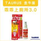 :貓點點寵舖:TAURUS〔金牛座,乖乖上廁所3.0,100ml〕344元