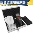 MET-CTG+4 厚度 油漆厚度計「儀特汽修」厚度檢測 烤漆油漆噴漆塗層 膜厚儀 漆膜厚度儀