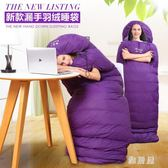 戶外成人超輕羽絨睡袋冬季加厚保暖室內午休露營伸手漏手鴨絨睡袋 LN1645 【雅居屋】
