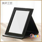 化妝鏡 化妝鏡台式摺疊鏡子便攜大號方形黑色鏡子PU梳妝鏡隨身 6色