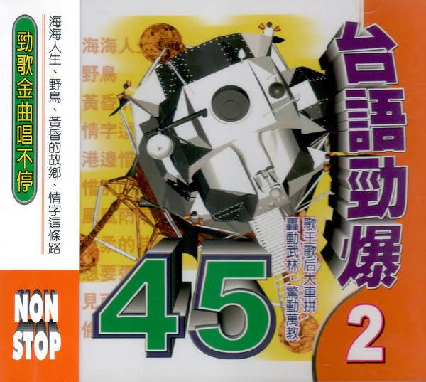 台語勁爆 45 第二輯 CD (購潮8)