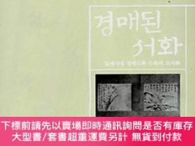 二手書博民逛書店罕見被拍賣的字畫Y457596 金尚燁 著 施工社 施工社商標 出版1970