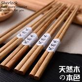 本色原木筷子天然鐵刀木經典實木筷子