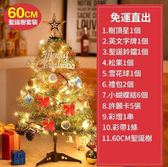 聖誕樹聖誕節商場店鋪裝飾品聖誕樹60cm套餐加密耶誕節 聖誕節禮物