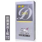 【DDBS】熱銷 愛貓 超馬超粗螺紋+顆粒衛生套 保險套 12片 送 潤滑液1瓶 (隨機) 情趣 超值組