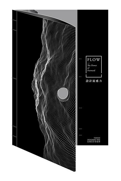 (二手書)設計流感力 FLOW - The Power of Forward