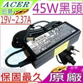 ACER 45W 變壓器(原廠)-宏碁 19V,2.37A,E1-510,E5-422G,E5-473G,E5-522G,E5-532G,E5-532TG,E5-573G,B113-M