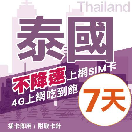 【Hallo】泰國上網卡 7日 不限流量不降速 4G上網 吃到飽上網SIM卡
