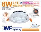 舞光 LED 8W 4000K 自然光 ...