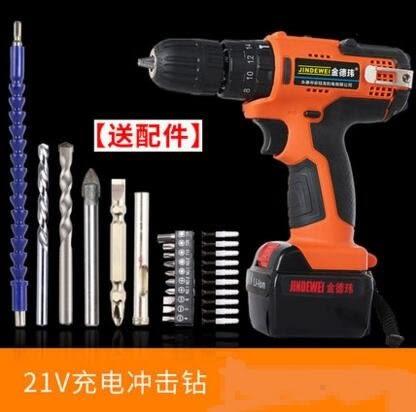 食尚玩家 21V無線衝擊鑽 充電式衝擊鑽 手槍衝擊鑽 HJ12-2