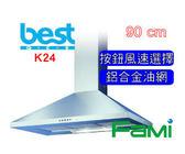 【fami】best貝斯特 進口排油煙機 K24 中島式 90CM