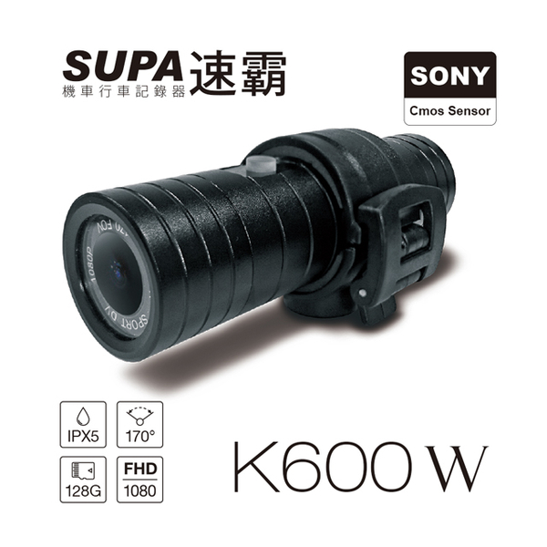 速霸 K600W 聯詠96658 SONY感光元件1080P高畫質防水型機車行車記錄器 贈32G