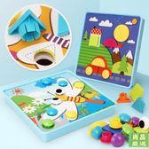 拼圖拼圖兒童蘑菇釘男女寶寶益智力玩具2小孩蒙氏早教1-3周歲生日禮物