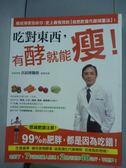 【書寶二手書T8/養生_QFB】吃對東西,有酵就能瘦!_呂紹達