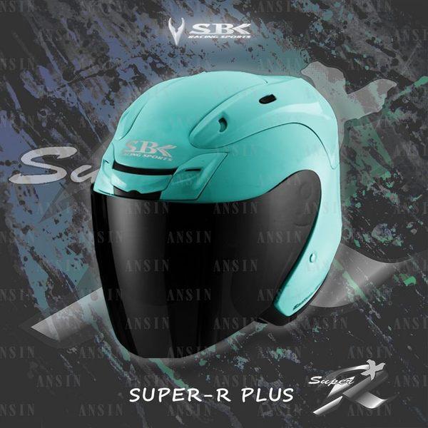 [中壢安信]SBK SUPER-R-PLUS 素色 蒂芬妮綠 半罩 安全帽 SUPER-R-PLUS 雙D扣 內襯可拆