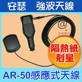 AR50 AR-50 AR 50【送E01三孔】感應式 天線 強波器 適 Garmin Mio papago 各類 行車記錄器 GPS 衛星導航