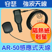 AR50 AR-50 AR 50 感應式 天線 強波器 適 Garmin Mio papago 各類 手機 平板 行車記錄器 GPS 衛星導航