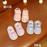 夏季寶寶學步涼鞋嬰兒涼鞋 E家人