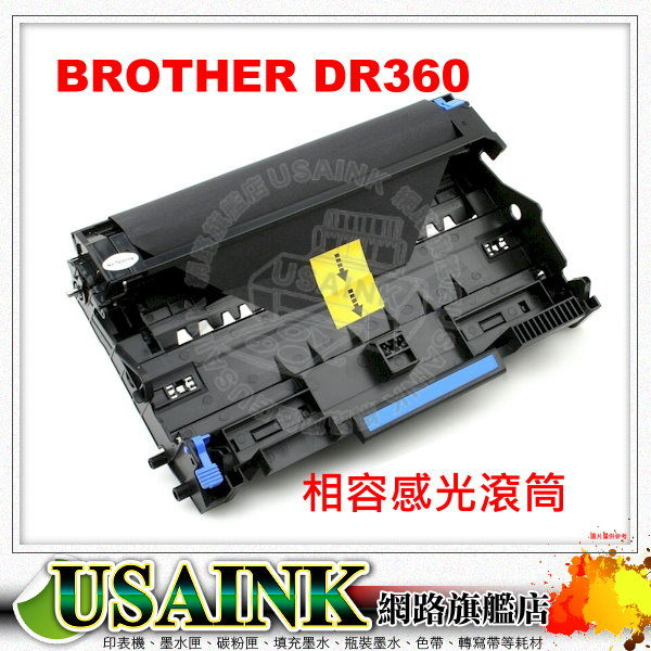 Brother DR-360 /DR360 相容感光滾筒  DOP-7040/DOP-7030/HL-2170W/HL-2140/MFC-7440W/MFC-7340/MFC-7840W/TN360