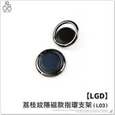 【LGD】手機指環支架 荔枝紋皮質 磁吸 金屬材質 手機 平板 懶人支架 360度旋轉 黏貼式 指環手機架