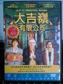 影音專賣店-F04-002-正版DVD*電影【大吉嶺有限公司】-歐文威爾森*傑森薛茲曼