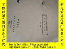 二手書博民逛書店滾滾的黃河六場話劇罕見演出本4318 出版1979