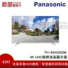 *新家電錧*【Panasonic國際 TH-43HX650W】43吋K UHD聯網液晶顯示器