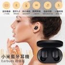 小米藍牙耳機 Earbuds 超值版 Basic 2 無線耳機 真無線 藍牙5.0 單雙耳切換 小米耳機