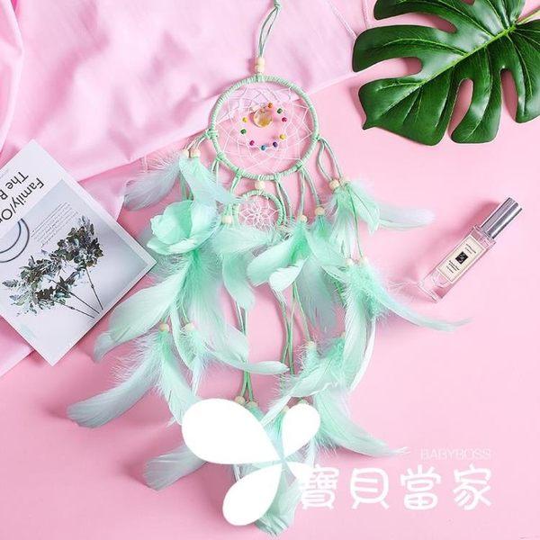 捕夢網掛飾風鈴少女心學生閨蜜生日禮物女生房間布置臥室墻壁裝飾