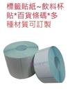♥40mm*25mm 1000PCS 熱感標籤貼紙(10卷)~POS商品標示、冷飲杯貼使用