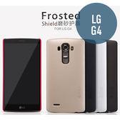 LG G4 超級磨砂護盾 硬殼 手機殼 手機套 保護殼 保護套