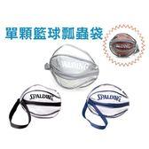 SPALDING 籃球袋(單顆裝 瓢蟲袋 收納袋 斯伯丁