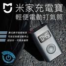小米電動打氣機 小米充氣寶 輪胎打氣 輪胎打氣機 移動式打氣機 胎壓偵測 電動打氣