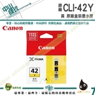 CANON CLI-42 Y 黃 原廠盒裝 PRO100/100 IAMC84