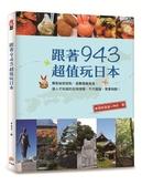 (二手書)跟著943超值玩日本:獨家秘密踩點,直擊隱藏美食,達人才知道的在地情報..
