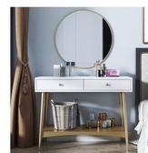北歐化妝桌梳妝台臥室 現代簡約化妝台網紅ins化妝桌小公主經濟型nks歐歐流行館