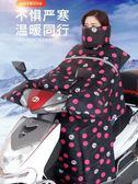 擋風被電動車擋風被冬季保暖加絨加厚防水踏板摩托車防風罩電瓶車擋風罩 台北日光
