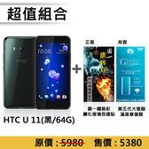 【買二送一】展示機  HTC U11 4G/64G (黑)  + 鐵鈽釤鋼化玻璃貼 / 贈機身背蓋保護膜